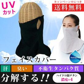 フェイスカバー 布マスク 除菌 ニオイ ウィルス対策 洗えるマスク くり返し 使える マスク DRSF02