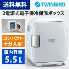 ツインバード2電源式コンパクト電子保冷保温ボックスD-CUBESグレーHR-DB06GY