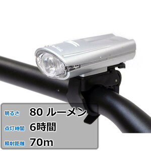 自転車ライト シティサイクル向け 80ルーメン 防水 BL-350SR