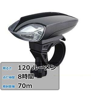 自転車ライト 120ルーメン シティサイクル向け 防水 BL-B03
