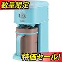 セール 特価 サーモス アイスコーヒーメーカー 0.66L ミントブルー ECI-660 MBL