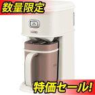 サーモスアイスコーヒーメーカー0.66LバニラホワイトECI-660VWH