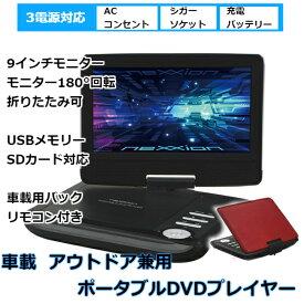送料無料 ポータブル DVDプレイヤー 車載 9インチ液晶 シガーソケット 内蔵バッテリー FV-P91R
