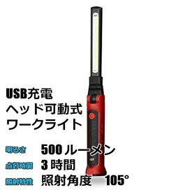 ジェントス 作業灯 LED ワークライト USB充電式 GZ-203