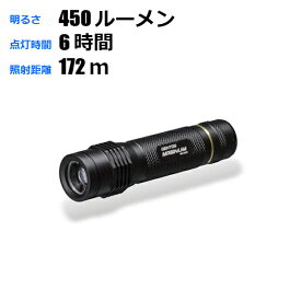 LED 懐中電灯 充電式 最大450ルーメン 防水 MG-886R