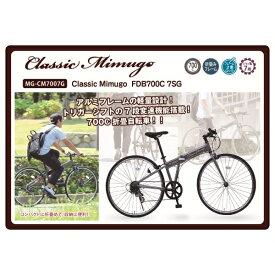 アルミフレーム 軽量 折りたたみ自転車 クロスバイク 700C 7段ギア MG-CM7007G