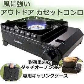 イワタニ カセットコンロ アウトドア カセットフー アウトドアこんろ タフまる CB-ODX-1