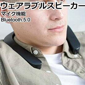 ウェアラブルスピーカー 首掛け bluetooth スピーカー マイク機能 KABS-009B