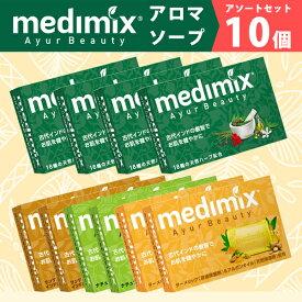 (正規輸入品) メディミックス アロマソープ アソート 10個セット 石鹸 固形 いい香り 詰め合わせ ギフト お土産 MED-10SET