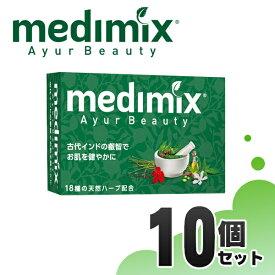 (正規輸入品) メディミックス アロマソープ グリーン 10個 石鹸 固形 いい香り 詰め合わせ ギフト お土産 MED-18HB10P
