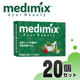 (正規輸入品) メディミックス アロマソープ グリーン 20個 石鹸 固形 いい香り 詰め合わせ ギフト お土産 MED-18HB20P