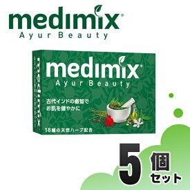 (正規輸入品) メディミックス アロマソープ グリーン 5個 石鹸 固形 いい香り 詰め合わせ ギフト お土産 MED-18HB5P