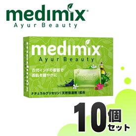 (正規輸入品) メディミックス アロマソープ フレッシュグリーン 10個 石鹸 固形 いい香り 詰め合わせ ギフト お土産 MED-GLY10P
