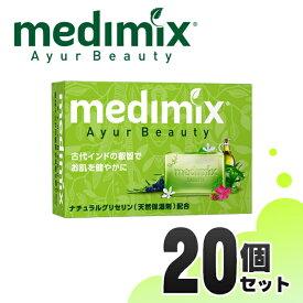 (正規輸入品) メディミックス アロマソープ フレッシュグリーン 20個 石鹸 固形 いい香り 詰め合わせ ギフト お土産 MED-GLY20P