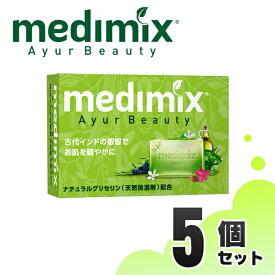 (正規輸入品) メディミックス アロマソープ フレッシュグリーン 5個 石鹸 固形 いい香り 詰め合わせ ギフト お土産 MED-GLY5P