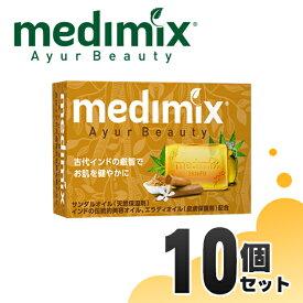 (正規輸入品) メディミックス アロマソープ オレンジ 10個 石鹸 固形 いい香り 詰め合わせ ギフト お土産 MED-SAN10P