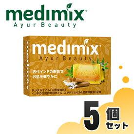 (正規輸入品) メディミックス アロマソープ オレンジ 5個 石鹸 固形 いい香り 詰め合わせ ギフト お土産 MED-SAN5P