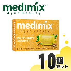 (正規輸入品) メディミックス アロマソープ ゴールド 10個 石鹸 固形 いい香り 詰め合わせ ギフト お土産 MED-TAR10P