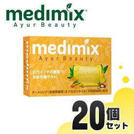 (正規輸入品) メディミックス アロマソープ ゴールド 20個 石鹸 固形 いい香り 詰め合わせ ギフト お土産 MED-TAR20P