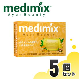 (正規輸入品) メディミックス アロマソープ ゴールド 5個 石鹸 固形 いい香り 詰め合わせ ギフト お土産 MED-TAR5P