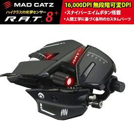 MAD CATZ マッドキャッツ マウス FPS ゲーミング DPI無段階調節 スナイパーエイムボタン R.A.T.8+ MR05DCINBL000-0J