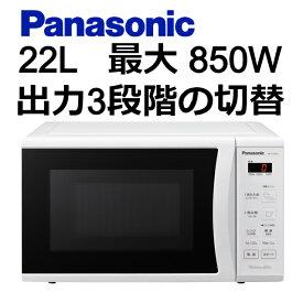 パナソニック 単機能電子レンジ 22L 850W ターンテーブル NE-E22A3-W