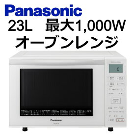 パナソニック オーブンレンジ 23L フラットテーブル 遠赤ヒーター 蒸気センサー NE-MS236-W