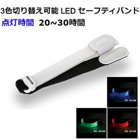 ジェントス セーフティバンド ウォーキング ランニング LEDライト 夜間 SL-A01R