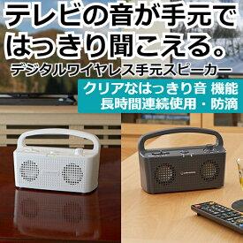 手元スピーカー テレビ用 ワイヤレス 防滴 オーディオテクニカ デジタルワイヤレススピーカー AT-SP767XTV