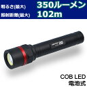 ジェントス 懐中電灯 COB LED 電池式 単三 防水 ハンディトーチ DI-032D