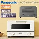 パナソニック オーブントースター 4枚焼き 30分タイマー搭載 温度調節 1200W おしゃれ NT-T501