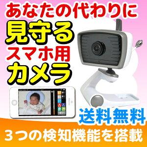 (在庫限り)スマホ で 見守り ネットワーク カメラ ベビー ペット 介護 モニター に。外出 先 対応
