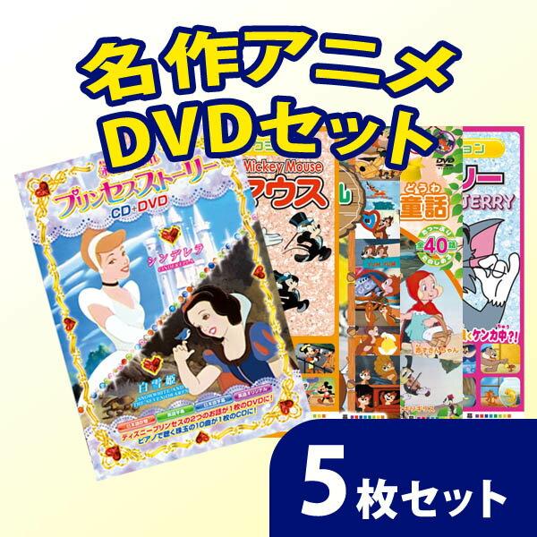 ディズニー トムとジェリー 名作アニメDVD 5枚セット