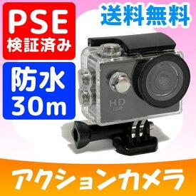 アクションカメラ 送料無料 あす楽 メーカー保証1年 バッテリー 30M 防水 バイク アクションカメラ スポーツカメラ ドライブレコーダー スポーツ 日本語対応 サイクリング 複数のアクセサリー Wifiなしタイプ