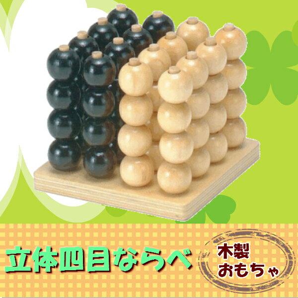 木のおもちゃ【立体四目ならべ】知育玩具 立体パズル
