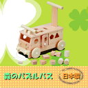 森のパズルバス 【日本製】 国産天然木 無塗装、無着色