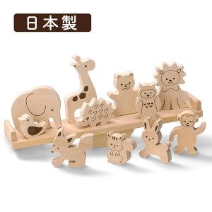森のどうぶつシーソー 日本製 国産天然木 平和工業 プレゼント 子供 お祝い 誕生日 木のおもちゃ 知育 木製 出産祝い 誕生日プレゼント バランスゲーム