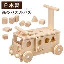 木のおもちゃ 森のパズルバス 手押し車 赤ちゃん 型はめパズル 日本製 国産天然木 無塗装 無着色 平和工業 プレゼント…