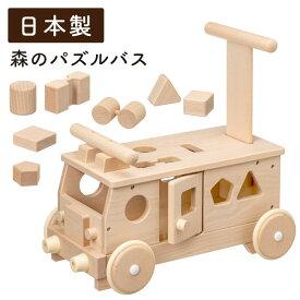 木のおもちゃ 森のパズルバス 手押し車 赤ちゃん 型はめパズル 日本製 国産天然木 無塗装 無着色 平和工業 プレゼント 子供 お祝い 誕生日 乗用玩具 乗り物 知育 木製 出産祝い 誕生日プレゼント