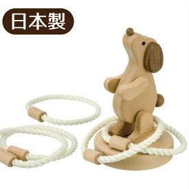mocco 森のわんわんわなげ 日本製 無垢材 平和工業 子供 お祝い 誕生日 MOCCO モッコ W-75 動物の輪投げ 木のおもちゃ 輪投げセット 安心の日本製のおもちゃ 輪投げ遊び 出産祝い 出産内祝 1歳 誕生日