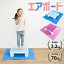 [3月再入荷予定] Air Board エアボード 送料無料 トランポリン 子供 大人用 ダイエッ...