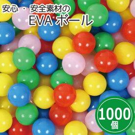 セーフティボール 1000個 ボールプール用 カラーボール 追加用 ボール おもちゃ 赤ちゃん ベビー ボールプール ボールハウス 玩具 水遊び プール キッズ おもちゃ 室内 中国製 パピー 誕生日 プレゼント 誕生日プレゼント 送料無料