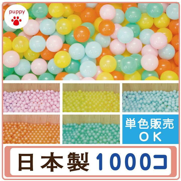日本製セーフティボール1000個 単色販売可 ボールハウス 追加用ボール PUPPY No.6800-1000 [オンライン特別価格]