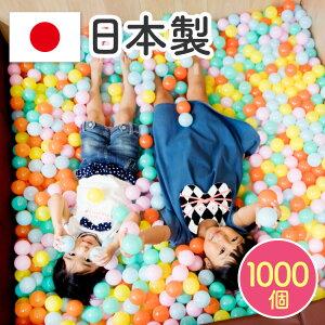 新色追加!! 日本製セーフティボール 1000個 ボールプール用 カラーボール 追加用 ボール おもちゃ 室内 赤ちゃん ベビー ボールプール ボールハウス 5.5cm 玩具 子供用 キッズ パピー 6800 誕生日