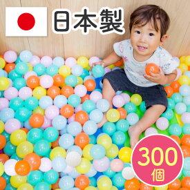 新色追加!! 日本製セーフティボール 300個 ボールプール用 カラーボール 追加用 ボール 赤ちゃん ベビー ボールプール ボールハウス 5.5cm 玩具 おもちゃ 室内 子供用 キッズ パピー 6800 誕生日 プレゼント