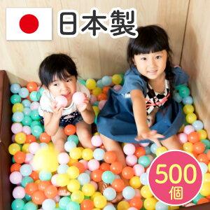 新色追加!! 日本製セーフティボール 500個 ボールプール用 カラーボール 追加用 ボール おもちゃ 室内 赤ちゃん ベビー ボールプール ボールハウス 玩具 子供用 キッズ パピー 6800 お祝い 誕生