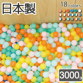 日本製セーフティボール 3000個 ボールプール用 カラーボール 追加用 ボール おもちゃ 赤ちゃん ベビー ボールプール ボールハウス 5.5cm 玩具 水遊び プール お祝い 業務用 誕生日 プレゼント 誕生日プレゼント 6800