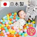 新色追加!! 日本製セーフティボール 150個 ボールプール用 カラーボール 追加用 ボール おもちゃ 室内 赤ちゃん ベビ…