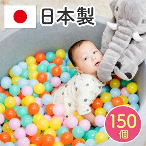 新色追加!! 日本製セーフティボール 150個 ボールプール用 カラーボール 追加用 ボール おもちゃ 室内 赤ちゃん ベビー ボールプール ボールハウス 子供用 キッズ お祝い 誕生日 プレゼント