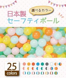【クレカ5%還元】新色追加!! 日本製セーフティボール 300個 ボールプール用 カラーボール 追加用 ボール おもちゃ 赤ちゃん ベビー ボールプール ボールハウス 5.5cm 玩具 子供用 キッズ パピー 6800 [あす楽] 誕生日 プレゼント クリスマスプレゼント